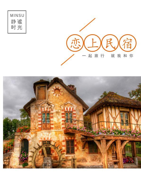 文艺清新民宿旅游摄影宣传电子画册