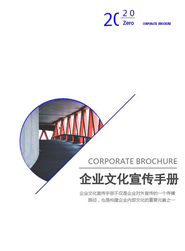 蓝色线条几何元素企业宣传展示电子书刊