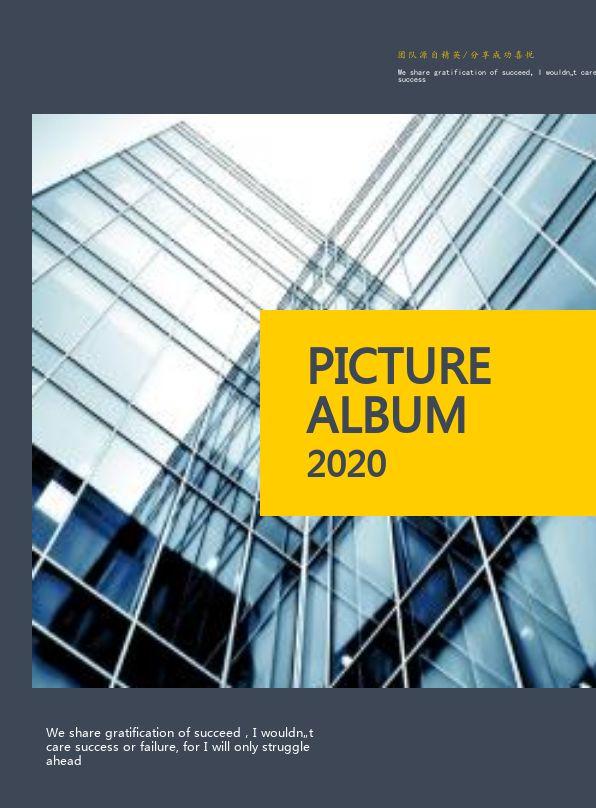 高端大气企业宣传展示公司通用电子画册