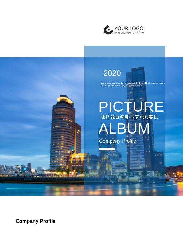 蓝色简约酒店旅游企业展示宣传电子画册