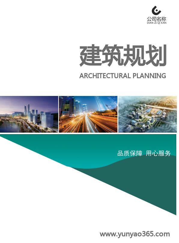 简约建筑企业宣传展示画册设计电子书刊